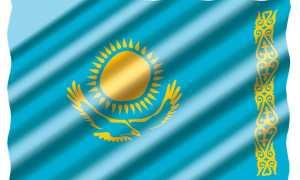 Доклад про Казахстан (сообщение)