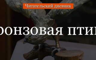 Бронзовая птица – краткое содержание повести Рыбакова
