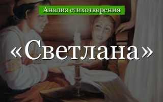 Анализ баллады Жуковского Людмила 9 класс сочинение