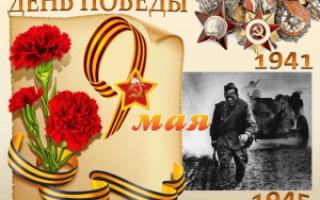 Как мы отмечаем День Победы в нашей семье сочинение