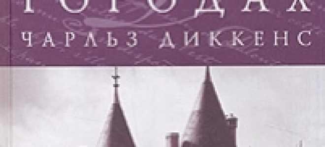Повесть о двух городах – краткое содержание романа Диккенса