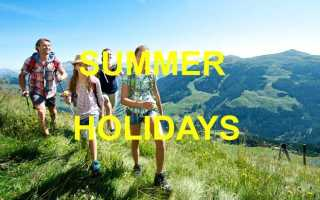 Сочинение на тему Мои лучшие каникулы