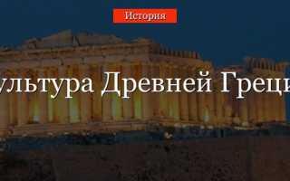 Культура Древней Греции 5 класс