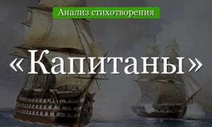 Анализ стихотворения Капитаны Гумилева