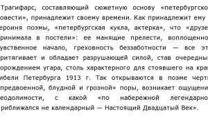 Анализ стихотворения Поэма без героя Ахматовой