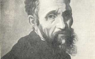 Микеланджело Буонарроти – доклад сообщение