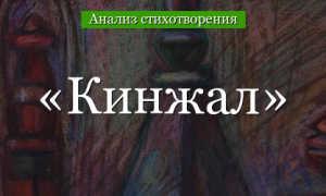 Анализ стихотворения Кинжал Брюсова 11 класс