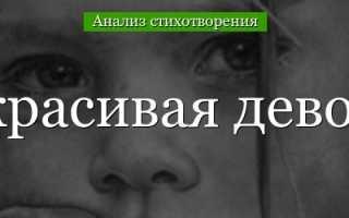 Анализ стихотворения Некрасивая девочка Заболоцкого