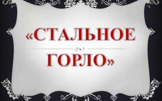 Стальное горло – краткое содержание рассказа Булгакова