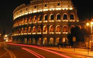 Колизей в древнем Риме – сообщение доклад