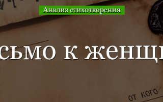Анализ стихотворения Есенина Письмо к женщине