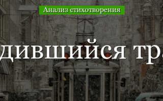 Анализ стихотворения Заблудившийся трамвай Гумилева