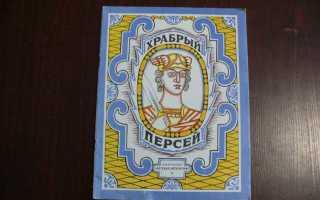 Храбрый Персей – краткое содержание сказки Чуковского