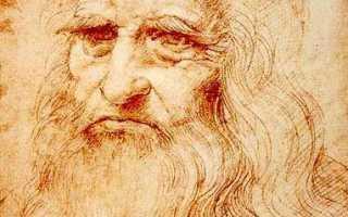 Леонардо да Винчи – сообщение доклад