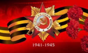 Сочинение Что я знаю о войне? (1941-1945)