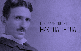 Никола Тесла – доклад сообщение (3, 7 класс)