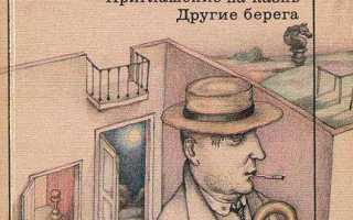 Машенька – краткое содержание романа Набокова