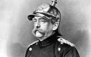 Отто фон Бисмарк – доклад сообщение